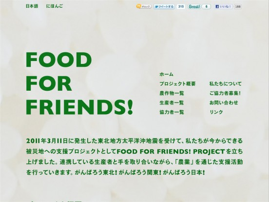 FOOD FOR FRIENDS! PROJECT