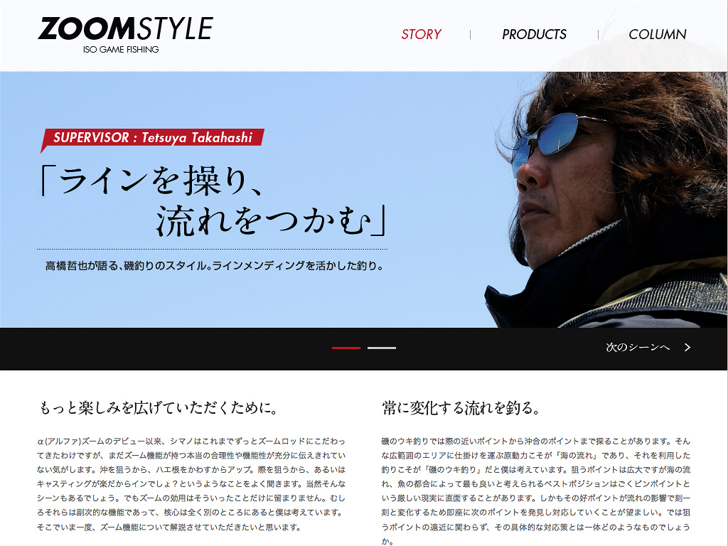 ZOOMStyle | SHIMANO