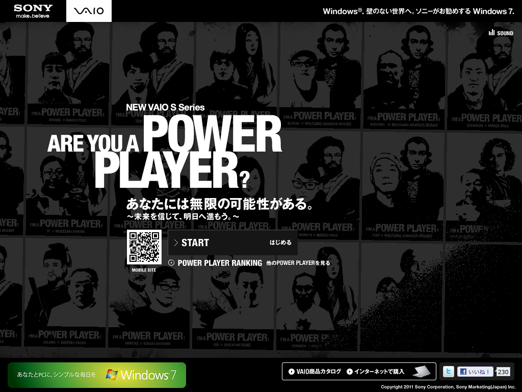 ARE YOU A POWER PLAYER? VAIO S Series | 製品情報 | 個人向け | VAIOパーソナルコンピューター | ソニー