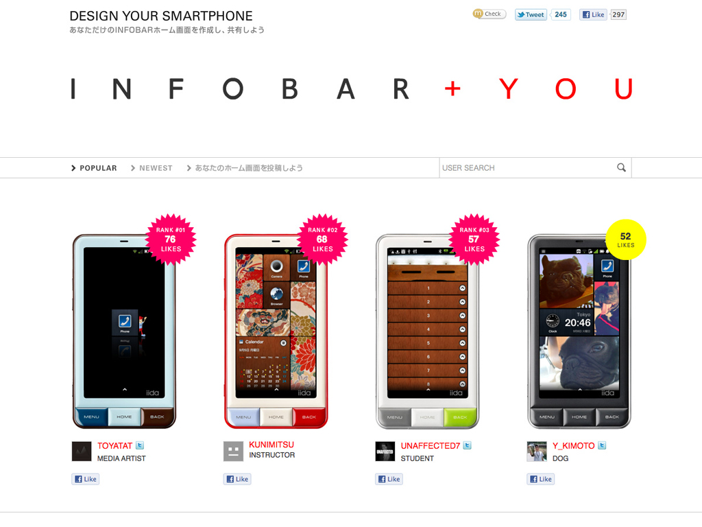 """INFOBAR+YOU"" DESIGN YOUR SMARTPHONE"