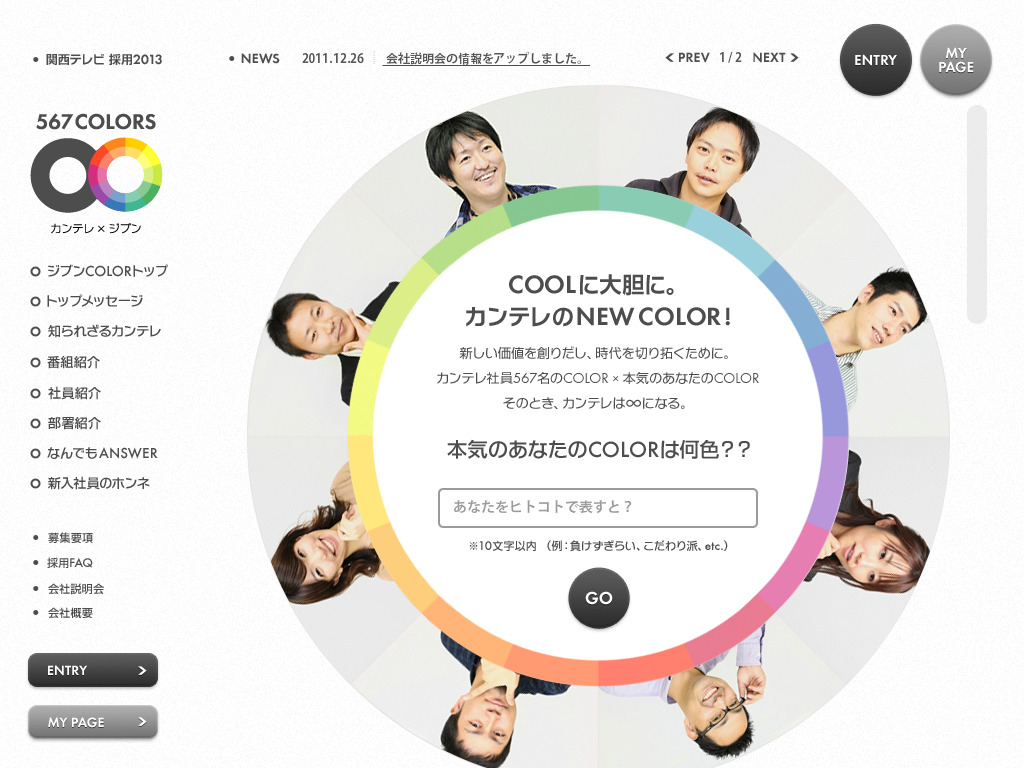 567COLORS ∞ | 2013年度関西テレビ新卒採用サイト
