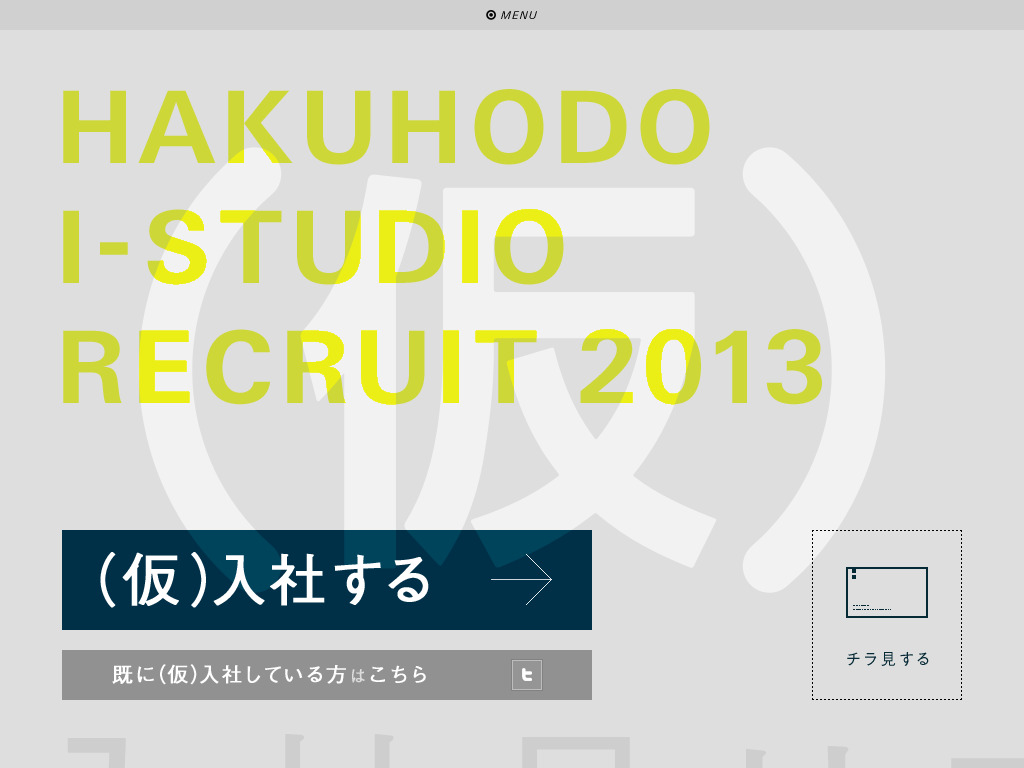 HAKUHODO I-STUDIO RECRUIT 2013 | (仮)