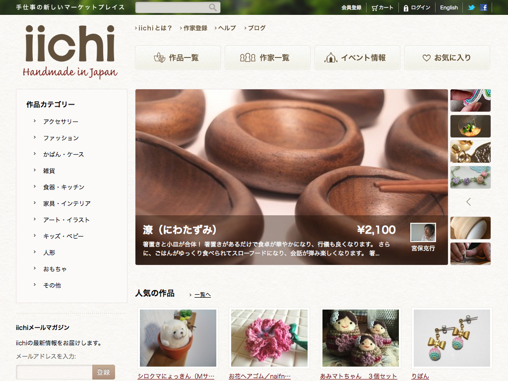 iichi – HandMade in Japan
