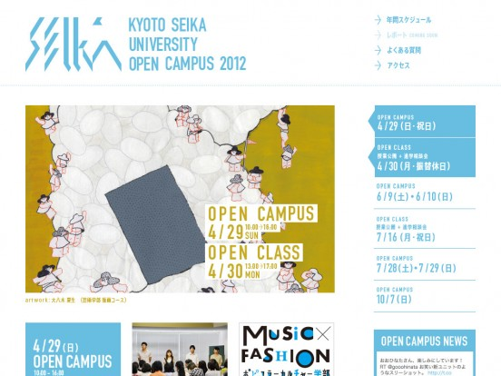 京都精華大学 | KYOTO SEIKA UNIVERSITY OPEN CAMPUS 2012
