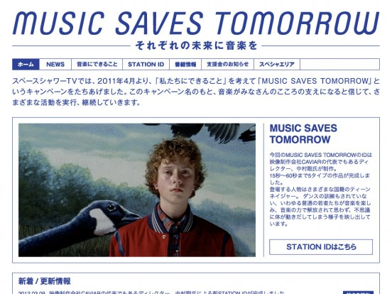 MUSIC SAVES TOMORROW