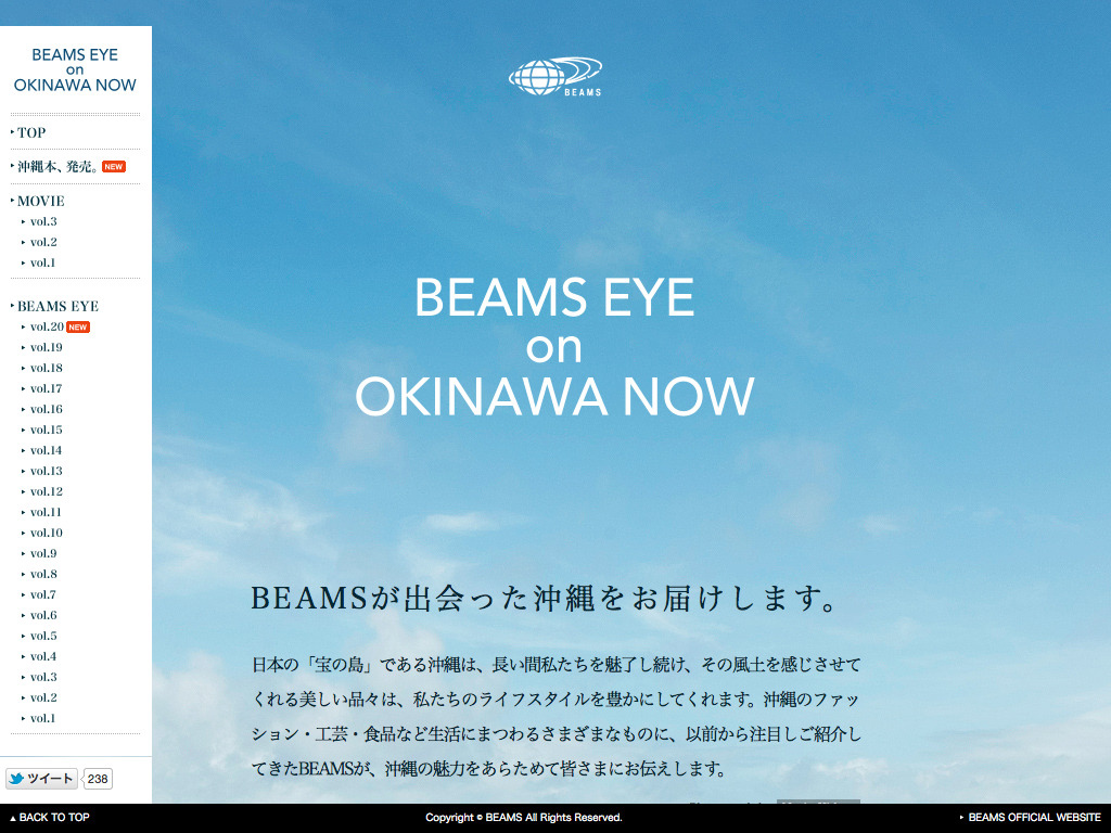 BEAMS EYE on OKINAWA NOW