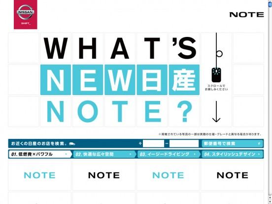 What's NEW 日産 NOTE?