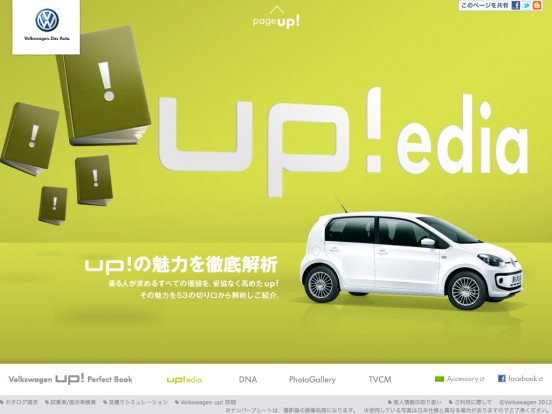 Volkswagen up!|Volkswagen