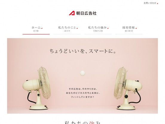 朝日広告社 | Asahi Advertising Inc.