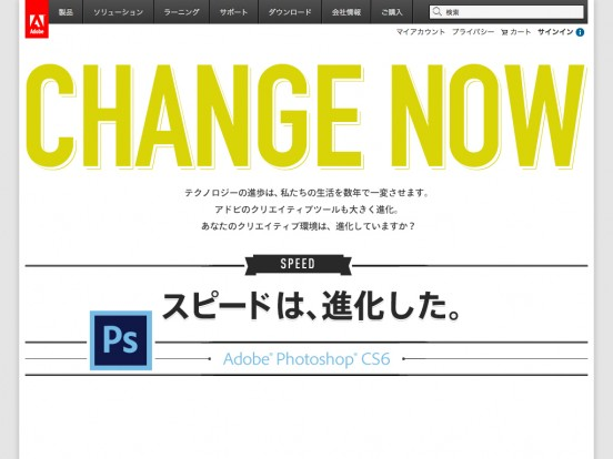 CHANGE NOW | Adobe Creative Solution