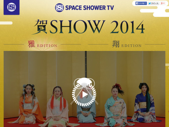 HAPPY NEW YEAR 2014!!! – SPACE SHOWER TV