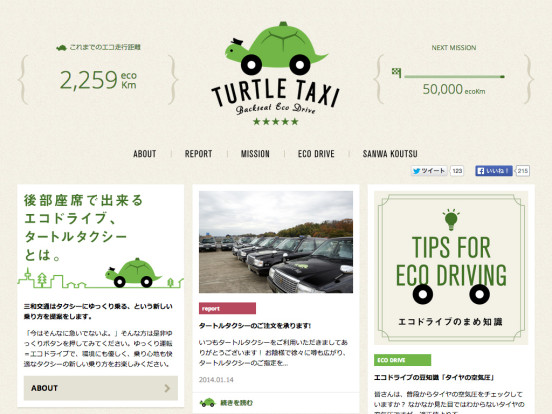 TURTLE TAXI (タートルタクシー)