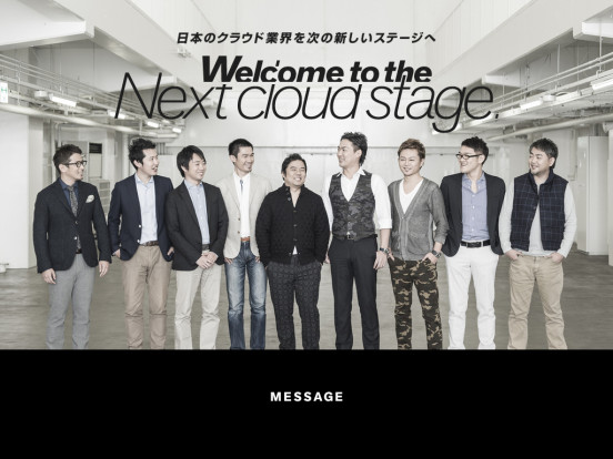 Welcome to the next cloud stage – cloudpack(クラウドパック)