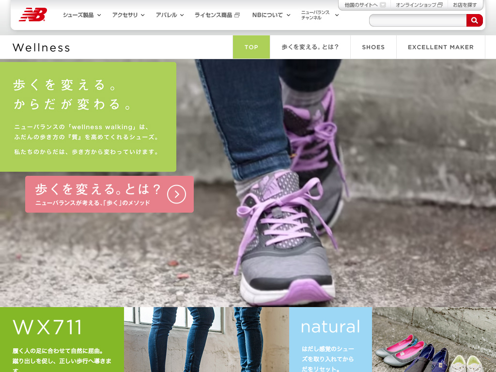 Wellness|New Balance Japan