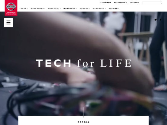 日産丨TECH for LIFE – TOP