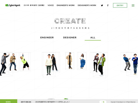 CREATE 株式会社サイバーエージェント技術職新卒採用サイト