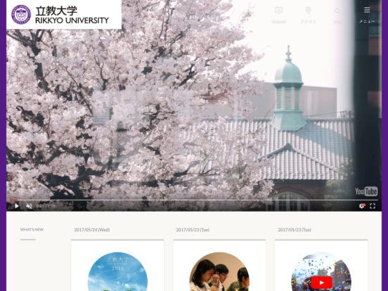 立教大学オフィシャルWebサイト   立教大学