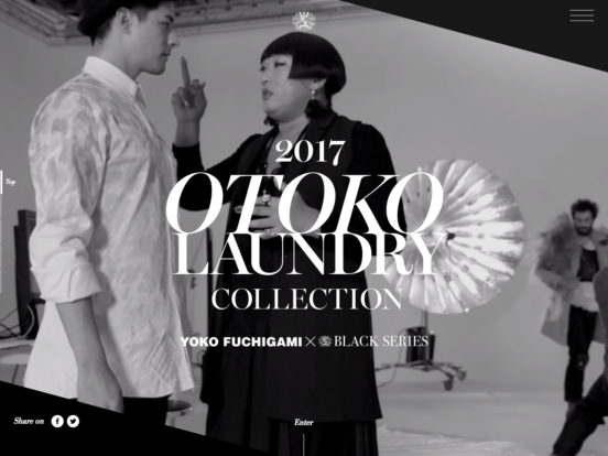 2017 OTOKO LAUNDRY COLLECTION – YOKO FUCHIGAMI × BLACK SERIES – 花王