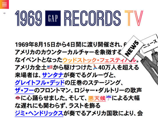 1969 RECORDS TV