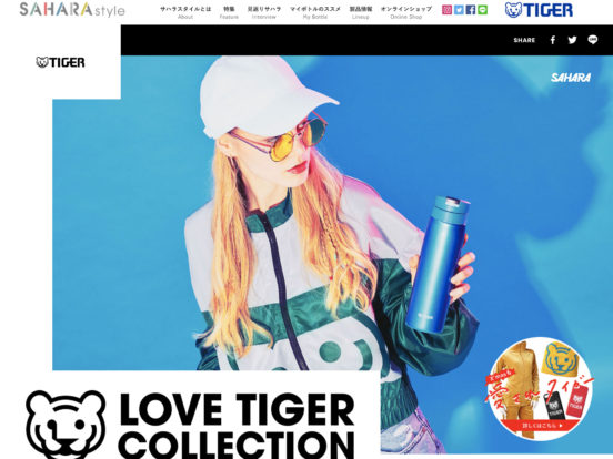 LOVE TIGER COLLECTION 愛されタイガーキャンペーン