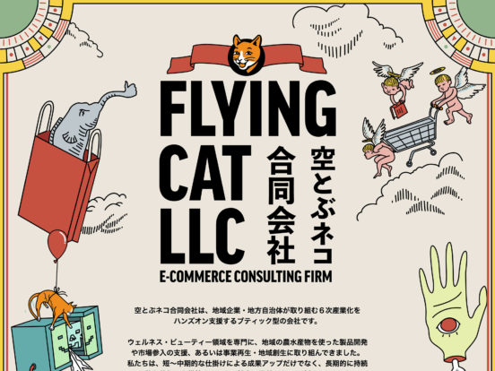 空とぶネコ合同会社 E-COMMERCE CONSULTING FIRM | FLYINGCAT LLC