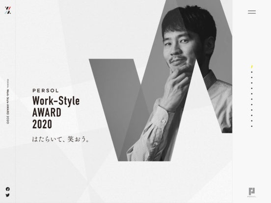 PERSOL Work-Style AWARD 2020 はたらいて、笑おう。
