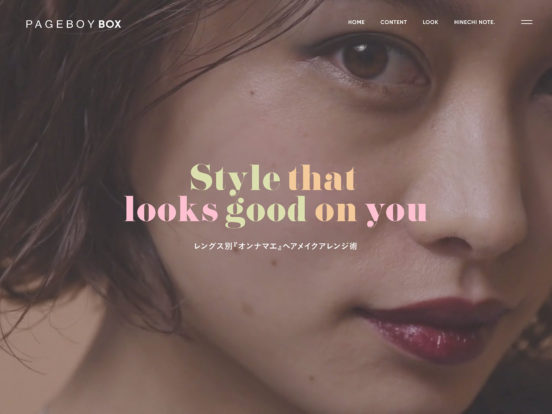 Style that looks good on you レングス別『オンナマエ』ヘアメイクアレンジ術 | PAGEBOY BOX