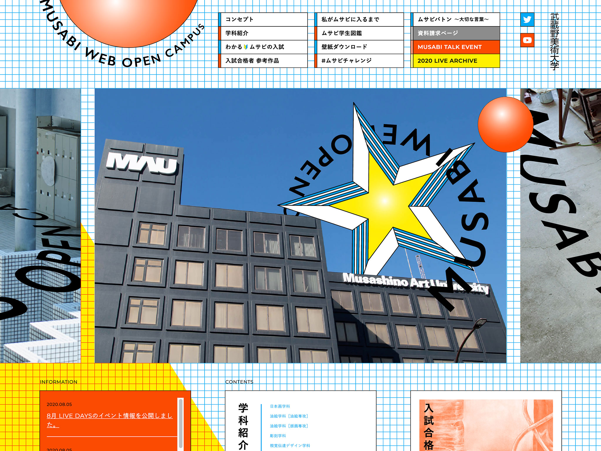 MUSABI WEB OPEN CAMPUS 2020【LIVE DAYS- 6.13 & 14 / 8.15 & 16】